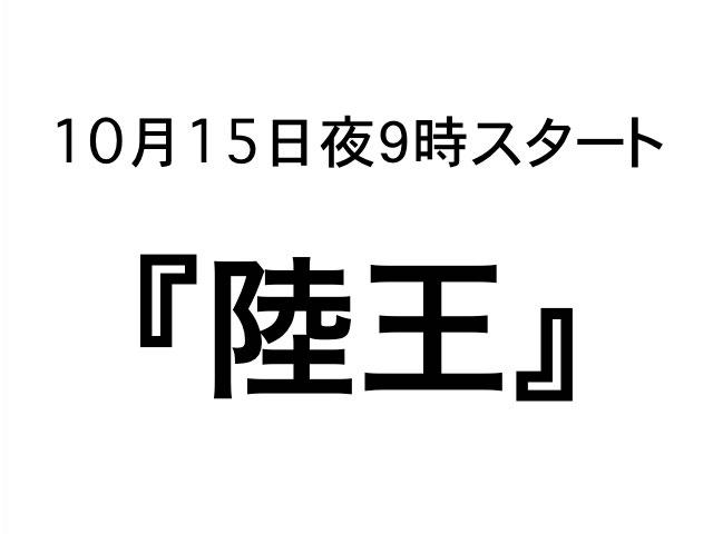 風間俊介がドラマ陸王【2017】に出演!演技力や髪型は?画像も!