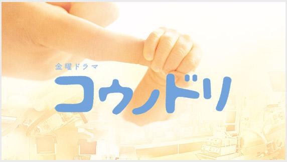 コウノドリで松本穂香が朝ドラ「ひよっこ」メガネっ娘からお母さんに!