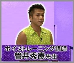 菅井秀憲、オネエ