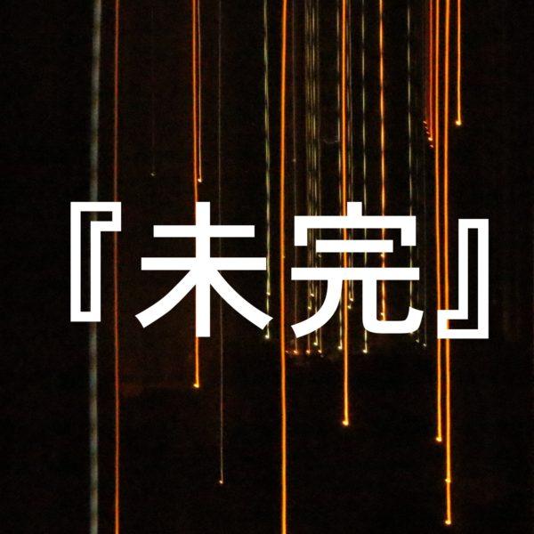 嵐『未完』の歌詞と日本語訳の意味は?ダンサーの正体も!【動画】