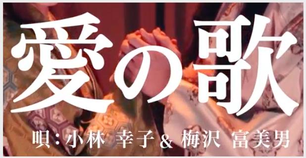 au『三太郎』新CMの曲名は『愛の歌』!歌手や歌詞、メイキング動画も!