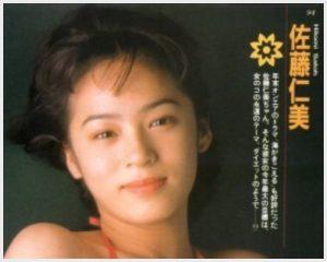 佐藤仁美、若い頃