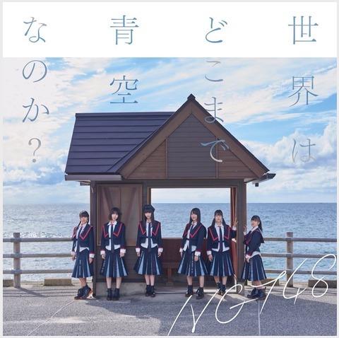 NGT48『世界はどこまで青空なのか?』MVのロケ地はどこ?動画