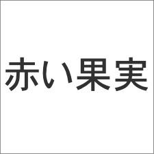キスマイ『赤い果実』MV・PVのロケ地や撮影場所はどこ?動画