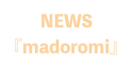 NEWS『madoromi』の歌詞の解釈や意味を調査!作詞作曲は誰?【動画】