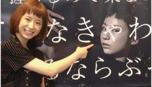 堀口紗奈のwiki風プロフィール!面白いしかわいいと話題でネタ動画はある?