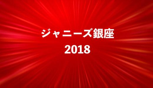【ジャニーズ銀座2018】グッズの販売時間や場所、種類をチェック!
