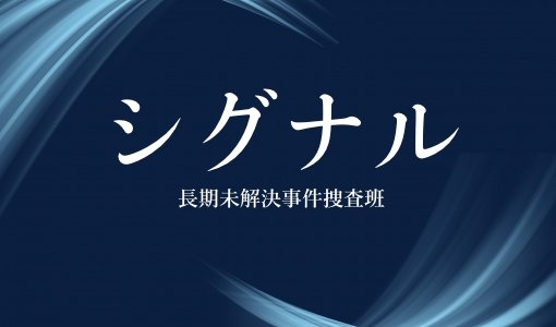ドラマ【シグナル】第4話動画を無料視聴する方法を紹介!あらすじネタバレ