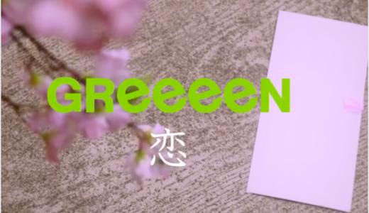 GReeeeN恋MV・PVの男性俳優(慎太郎)や彼女役女優は誰?
