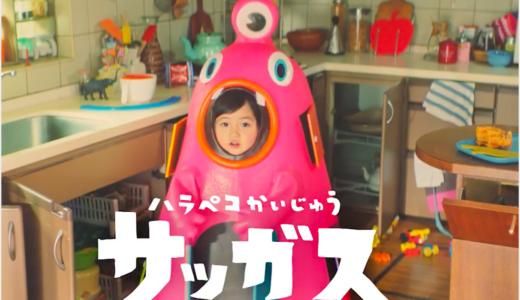 【さけるチーズ】CM腹ペコかいじゅうの子役と母親役の女優は誰?