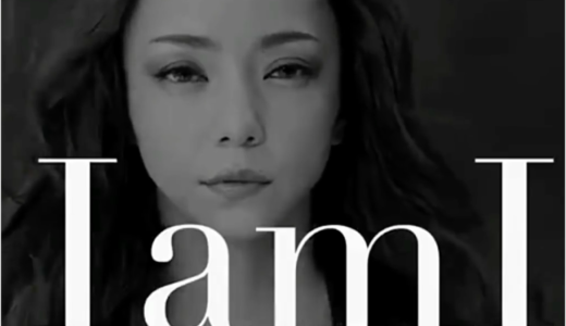 KOSE(コーセー)2018最新CM女優に安室奈美恵!曲名は?