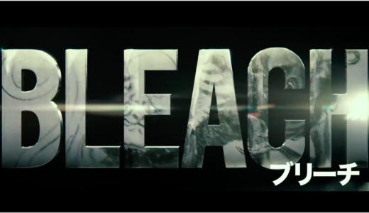 "『BLEACH』実写化映画|挿入歌""MILK""の歌詞や発売日は?"