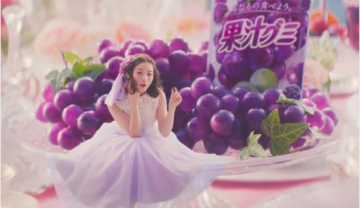 【果汁グミ】2018最新CMの女優は誰?ぶどうグミを食べる女性
