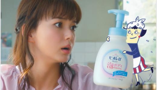 【ビオレ】2018最新CMに女優の多部未華子!過去の出演作品は?