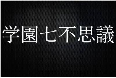 学園七不思議(つのだじろう)漫画を安全に無料で読む方法を紹介!