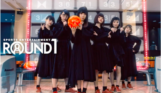 ROUND1(ラウンドワン)CMのボウリングをする女性グループは誰?