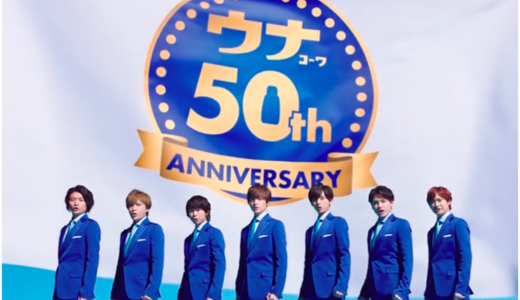 【ウナクール2018CM】青いスーツのグループは誰?曲名や歌手も!