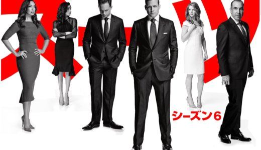 『SUITS』スーツ(シーズン6)動画フルを無料で視聴する方法を紹介!