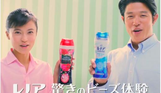 レノアビーズコレクションCMピンク服の女優と青色ワイシャツの俳優は誰?