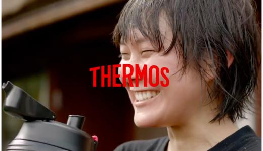 THERMOS(サーモス)水筒CMのロケ地・撮影場所はどこ?かやぶき