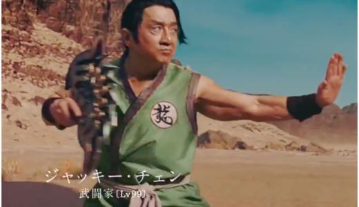 【星のドラゴンクエスト(星ドラ)】CMの俳優ジャッキーチェンは本物?