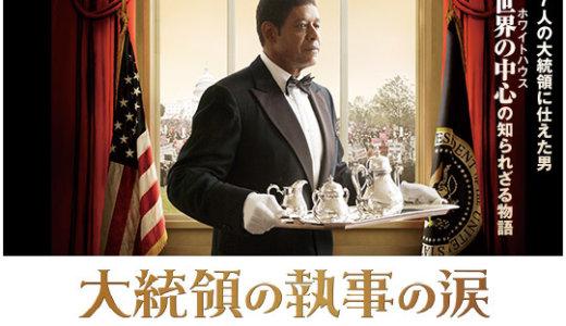 『大統領の執事の涙』動画フルを無料で視聴する方法を紹介!あらすじ