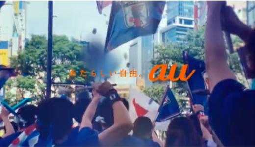 【au】CMでサッカー日本代表応援歌アイーダを歌っている俳優と女優は誰?