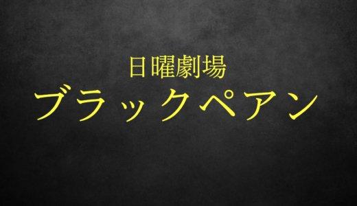 【ブラックペアン】第7話のあらすじ(ネタバレ)と感想!第8話予想も