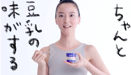 Soy(ソイ)豆乳アイスCMのタンクトップ姿で美肌の女優は誰?