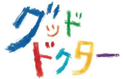 『グッドドクター』最終回の動画が無料!【1話〜10話まで全話視聴】