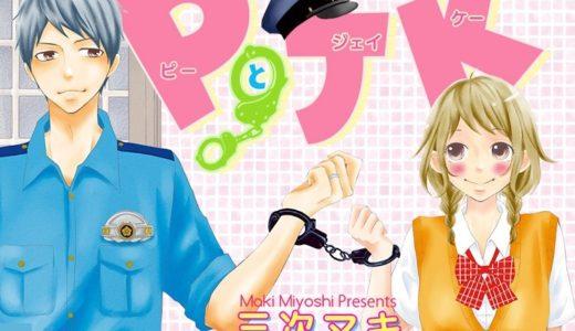 『PとJK』12巻を漫画村以外に無料で安全に読む方法!あらすじ感想も!