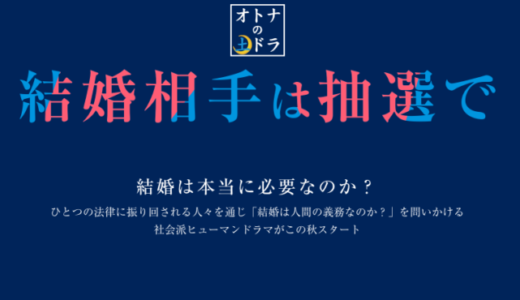 【結婚相手は抽選で】第8話(11月24日)動画見逃しを無料で視聴する方法!
