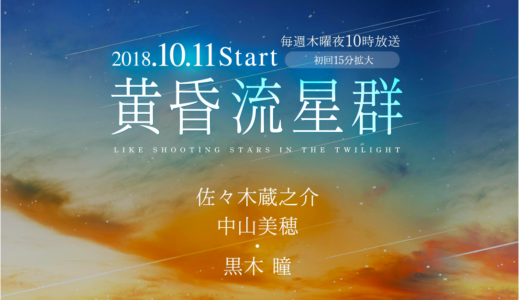「黄昏流星群」第10話(12月13日)最終回の動画見逃しを無料視聴!