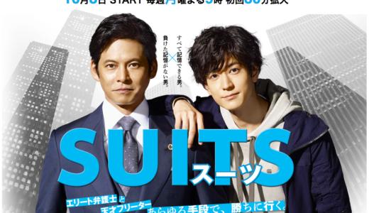 日本版ドラマSUITS/スーツ|第10話(12月10日)の見逃し動画を無料で視聴!