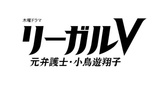 ドラマ「リーガルV」第1話のあらすじ・感想!痴漢冤罪に賛否両論