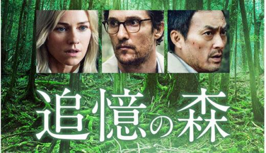 映画「追憶の森」動画フル(字幕吹替)を無料視聴!あらすじ