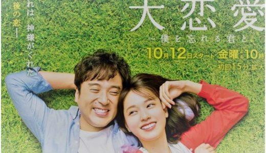 『大恋愛〜僕を忘れる君と』第6話あらすじや感想!小池徹平演じる衝撃キス!