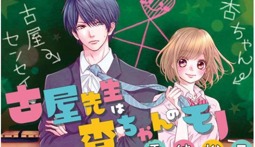 『古屋先生は杏ちゃんのモノ』最新刊6巻を無料で読む方法!あらすじ・感想