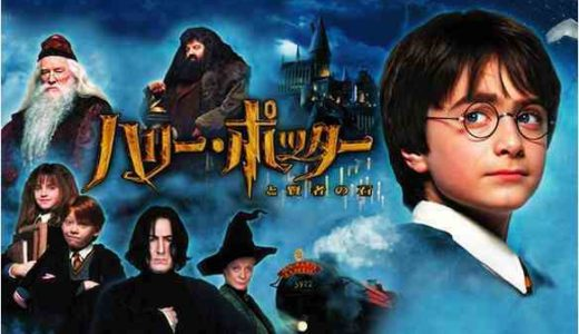 『ハリー・ポッターと賢者の石』動画フルを無料で視聴!あらすじ