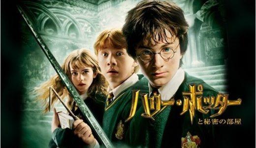 『ハリー・ポッターと秘密の部屋』動画フルを無料視聴!あらすじも!