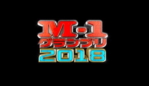 トムブラウンのM1グランプリ2018が放送事故?下半身を動画でチェック!