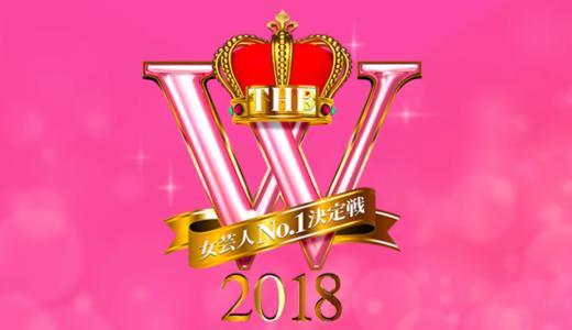 女芸人No.1決定戦「THE W2018」はつまらない?ネットの評価と感想まとめ