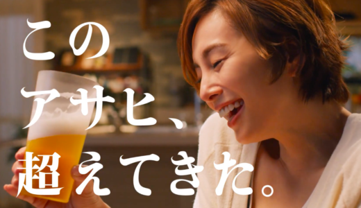 『アサヒ極上キレ味』CMの女優は誰?美味しそうにビールを飲む女性!