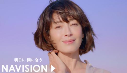 資生堂NAVISION(ナヴィジョン)CMの女優は誰?ベッドではしゃぐ美脚の女性!