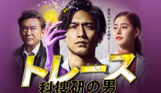 『トレース~科捜研の男~』第7話あらすじや感想!政治家の恐ろしい裏の顔!