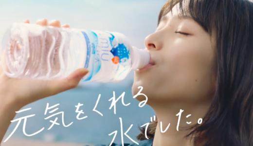 ダイドー『miu(ミウ)』CMの笑顔が素敵な女優は誰?曲名や歌手も!