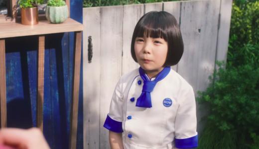 森永『MOW(モウ)』カップアイスCM田中圭の娘役で子役の女の子は誰?