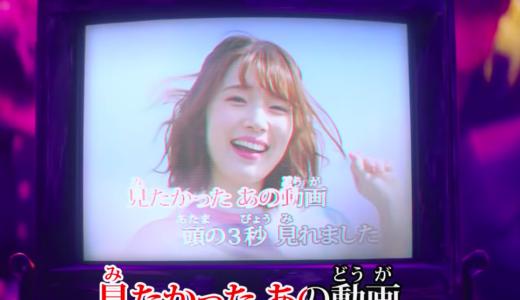 ソフトバンク『ギガ国物語』CMの女優は誰?カラオケのモニターに一瞬映る女性!