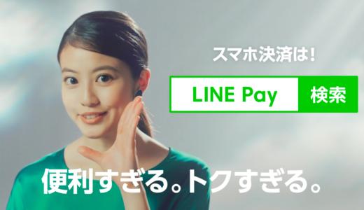 【LINE Pay】CMの女優は誰?サービスの特徴を説明している緑服の美人!