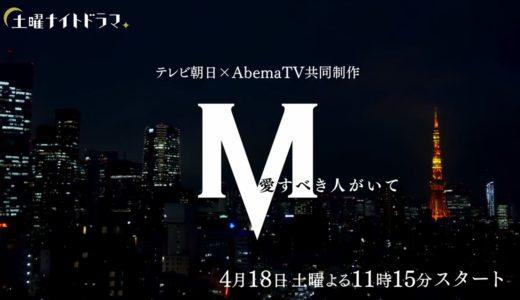 『M 愛すべき人がいて』のあらすじやキャストを紹介!放送日や見どころも!